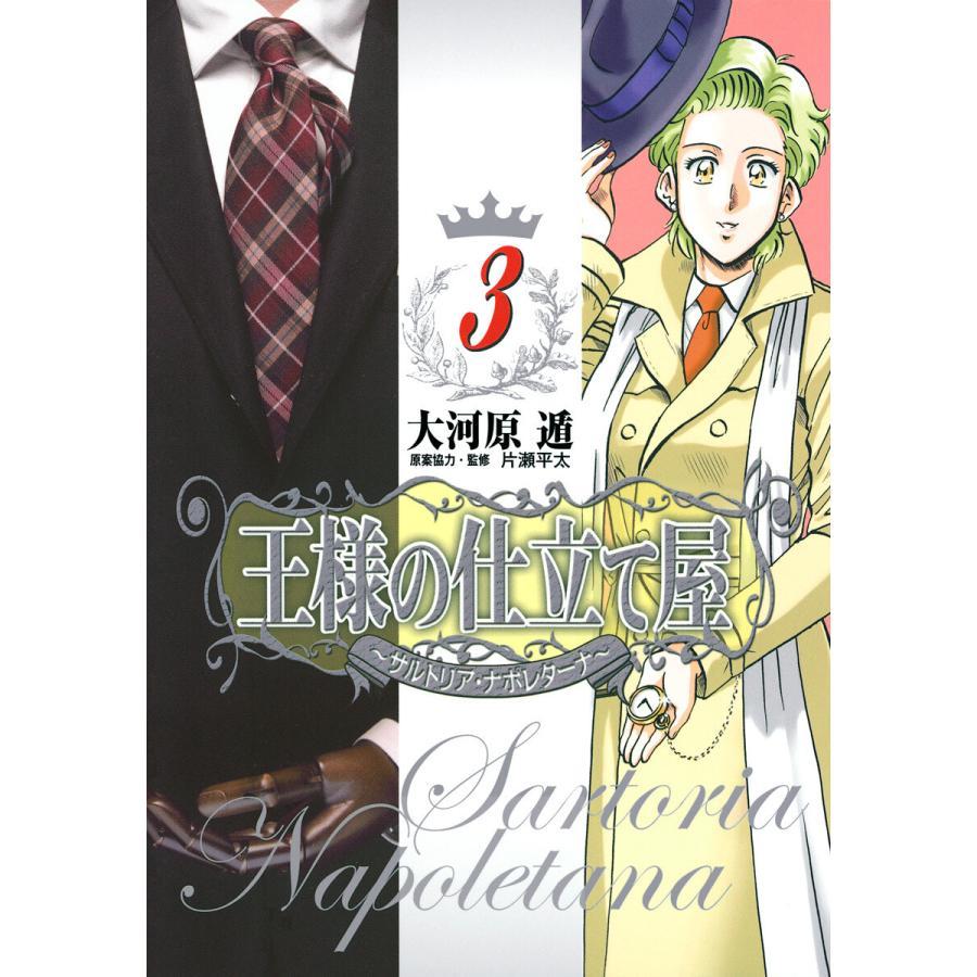 王様の仕立て屋〜サルトリア・ナポレターナ〜 (3) 電子書籍版 / 大河原遁 ebookjapan