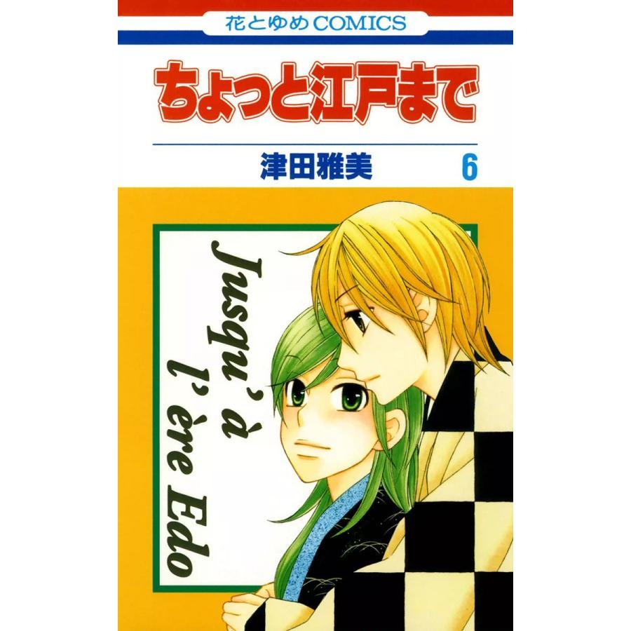 ちょっと江戸まで (6) 電子書籍版 / 津田雅美 ebookjapan