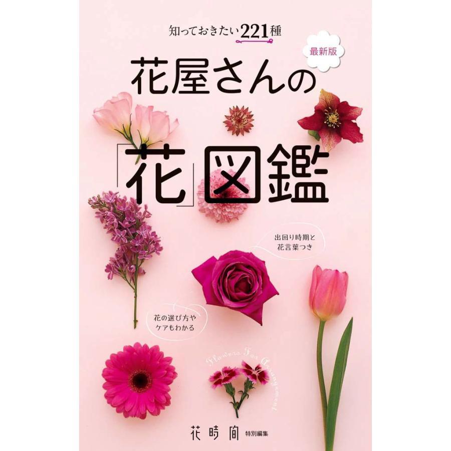 知っておきたい221種 最新版 花屋さんの「花」図鑑 電子書籍版 / 編集部:花時間編集部 ebookjapan