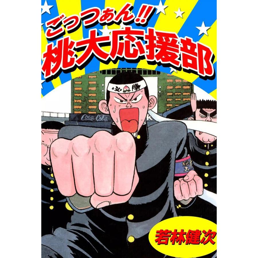 【初回50%OFFクーポン】ごっつぁん!!桃大応援部 電子書籍版 / 若林健次 ebookjapan