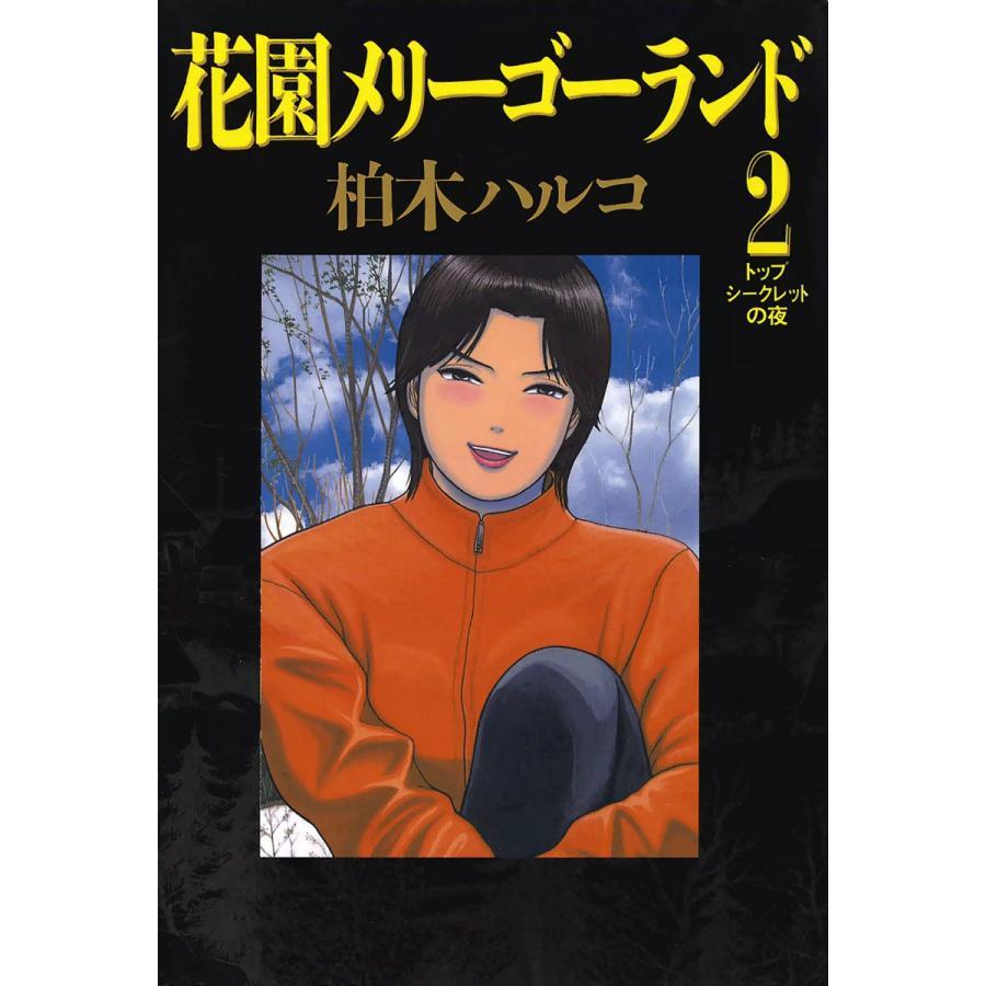 花園メリーゴーランド (2) 電子書籍版 / 柏木ハルコ|ebookjapan
