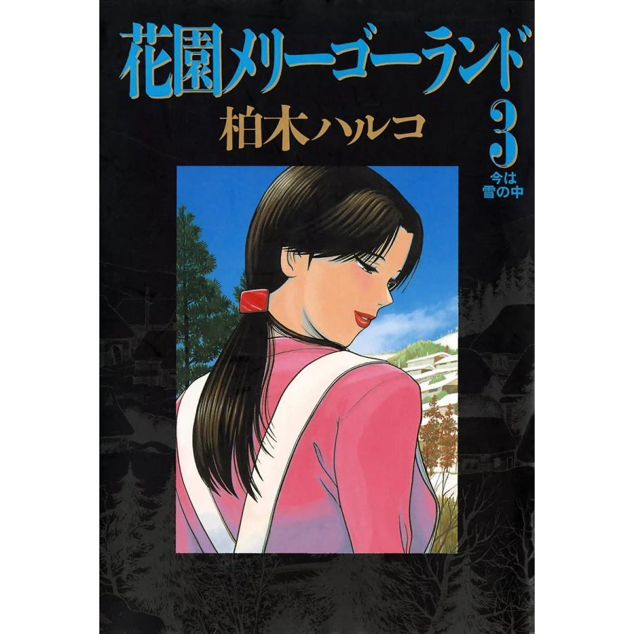 花園メリーゴーランド (3) 電子書籍版 / 柏木ハルコ|ebookjapan