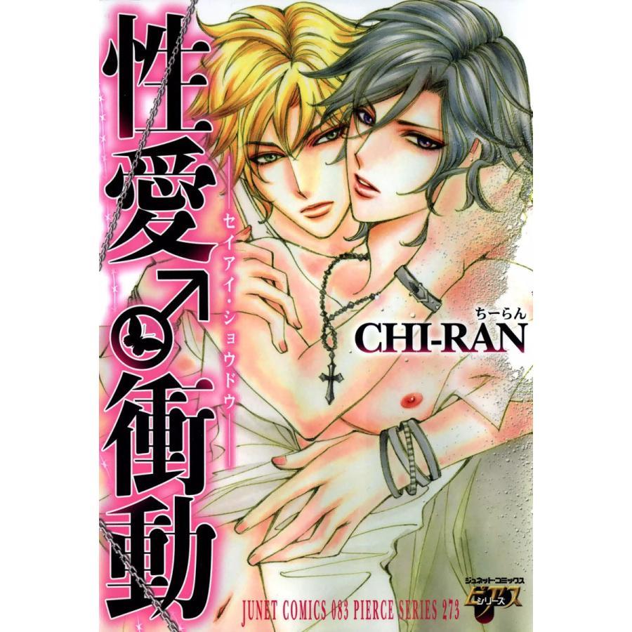 【初回50%OFFクーポン】性愛♂衝動 電子書籍版 / CHI-RAN|ebookjapan