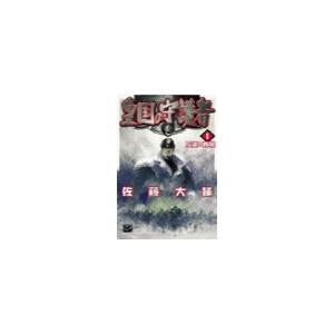 皇国の守護者1 - 反逆の戦場 電子書籍版 / 佐藤大輔 著|ebookjapan