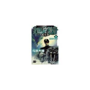 皇国の守護者3 - 灰になっても 電子書籍版 / 佐藤大輔 著|ebookjapan