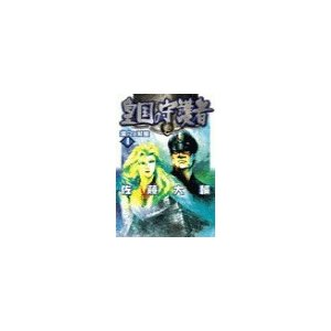 皇国の守護者4 - 壙穴の城塞 電子書籍版 / 佐藤大輔 著|ebookjapan
