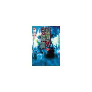皇国の守護者7 - 愛国者どもの宴 電子書籍版 / 佐藤大輔 著|ebookjapan