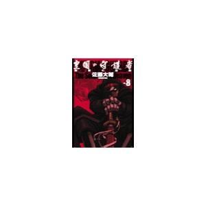 皇国の守護者8 - 楽園の凶器 電子書籍版 / 佐藤大輔 著|ebookjapan