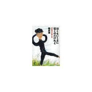 ぼくもいくさに征くのだけれど - 竹内浩三の詩と死 電子書籍版 / 稲泉連 著|ebookjapan