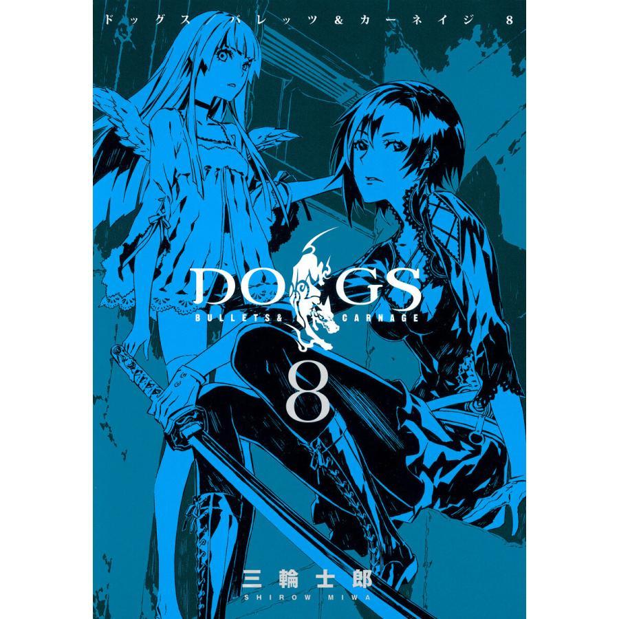 【初回50%OFFクーポン】DOGS / BULLETS & CARNAGE (8) 電子書籍版 / 三輪士郎 ebookjapan