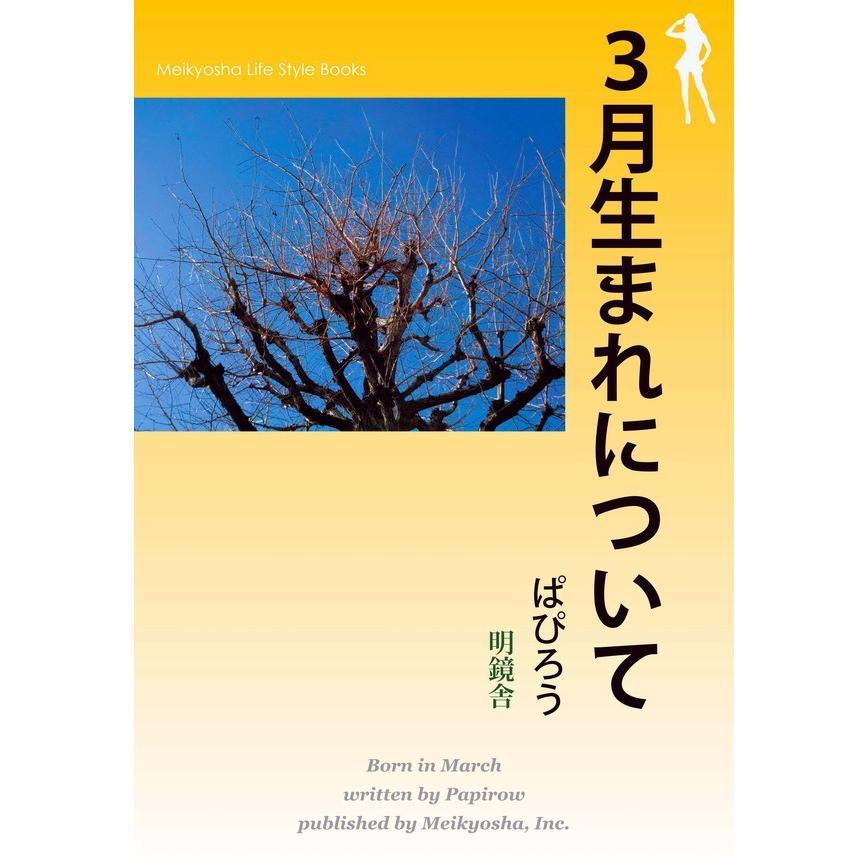 3月生まれについて 電子書籍版 / 著:ぱぴろう|ebookjapan