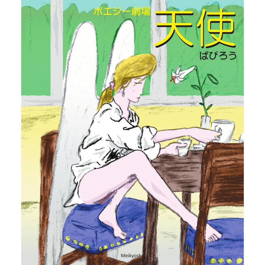 ポエジー劇場 天使 電子書籍版 / 著:ぱぴろう ebookjapan