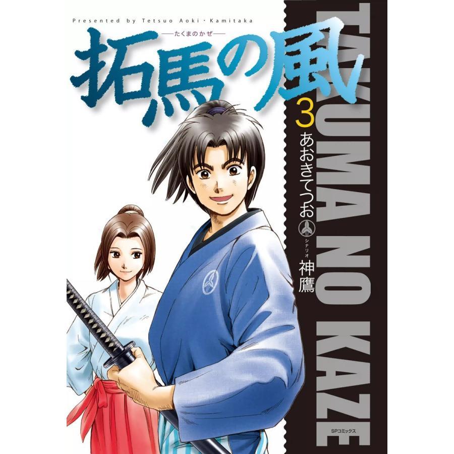 拓馬の風 (3) 電子書籍版 / あおきてつお シナリオ:神鷹 ebookjapan