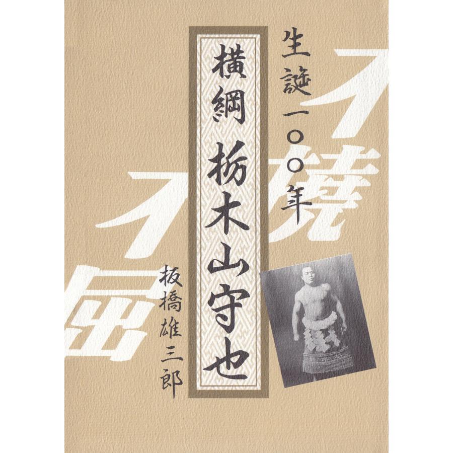 生誕一〇〇年 横綱 栃木山守也 電子書籍版 / 著:板橋雄三郎 ...