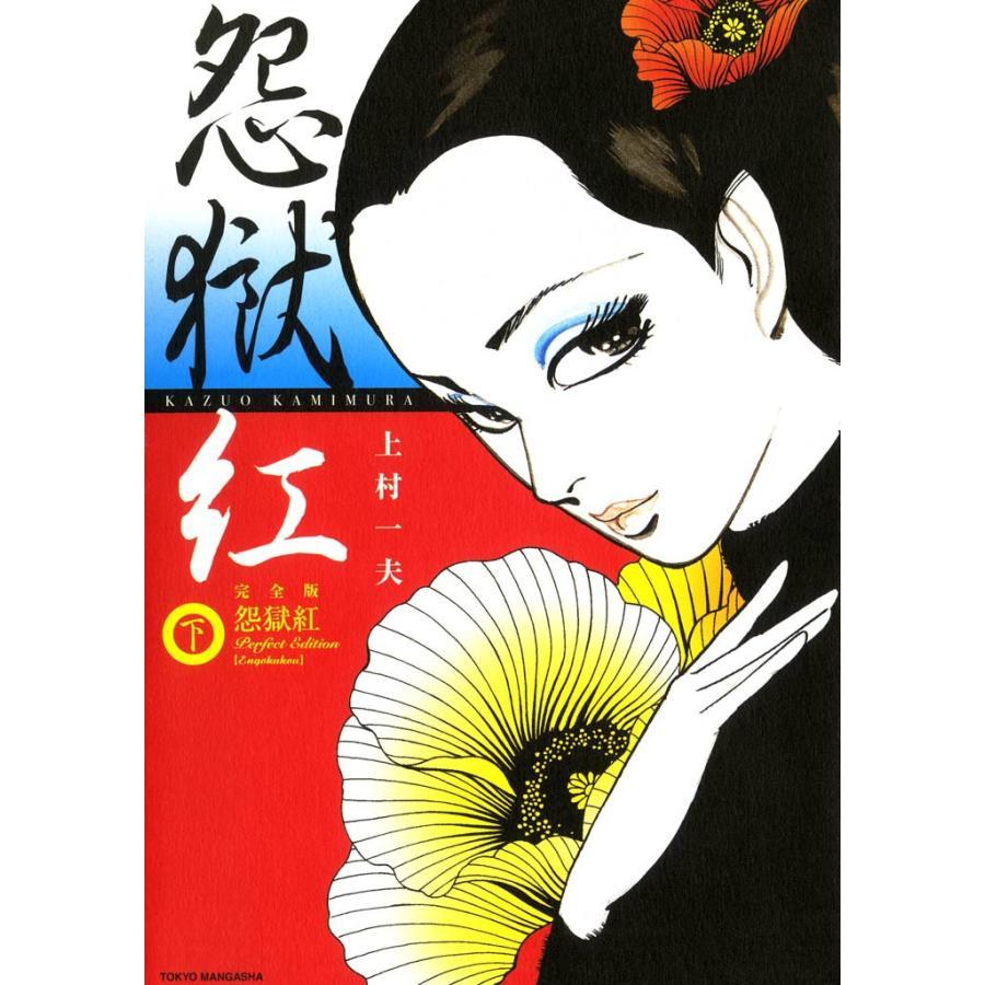 怨獄紅 下巻 1 電子書籍版 / 著:上村一夫|ebookjapan