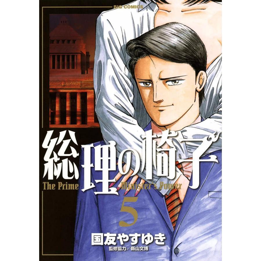 総理の椅子 (5) 電子書籍版 / 国友やすゆき|ebookjapan