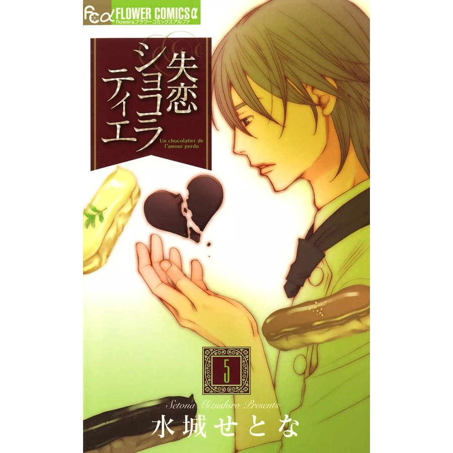 失恋ショコラティエ (5) 電子書籍版 / 水城せとな ebookjapan