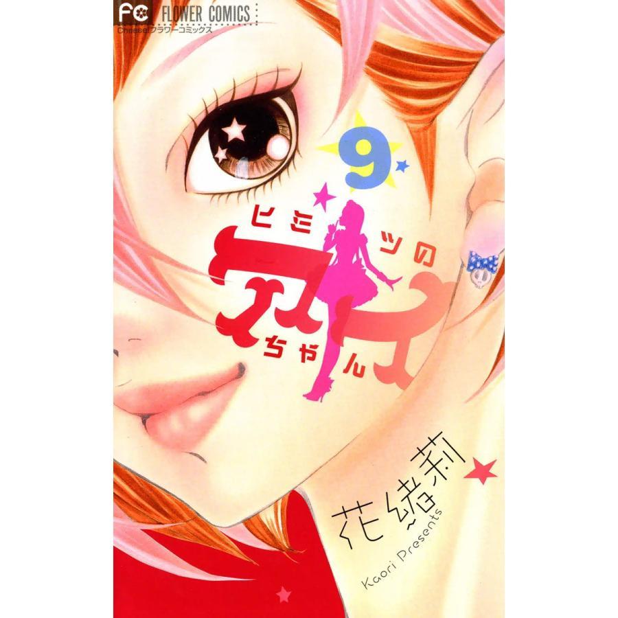 ヒミツのアイちゃん (9) 電子書籍版 / 花緒莉|ebookjapan