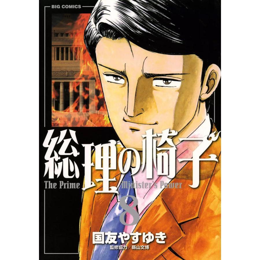 総理の椅子 (8) 電子書籍版 / 国友やすゆき|ebookjapan