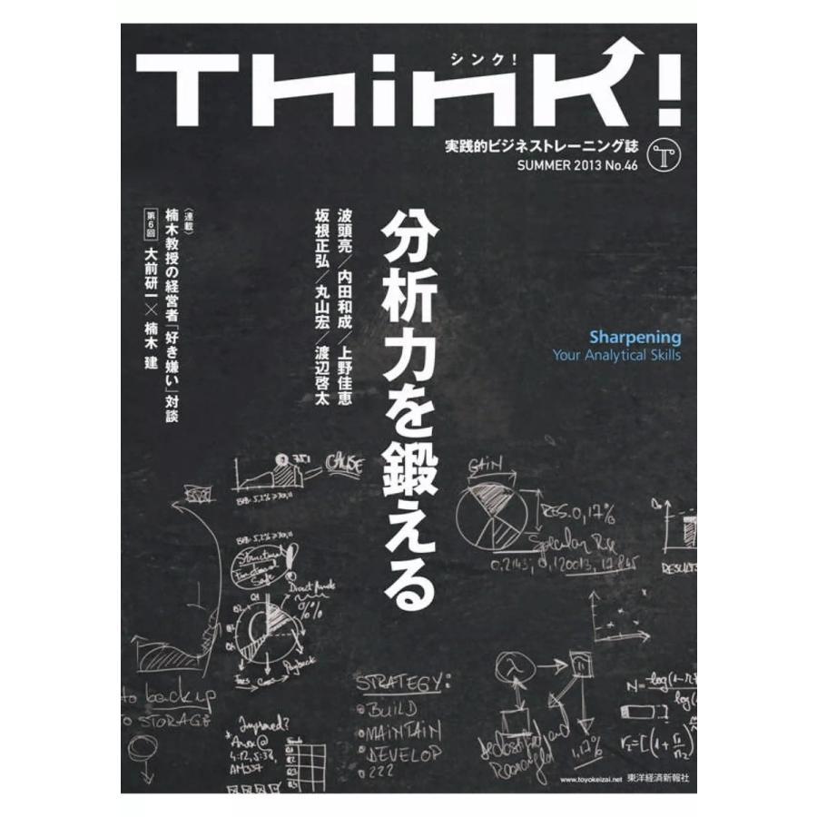 【初回50%OFFクーポン】Think! SUMMER 2013 電子書籍版 / Think!編集部|ebookjapan