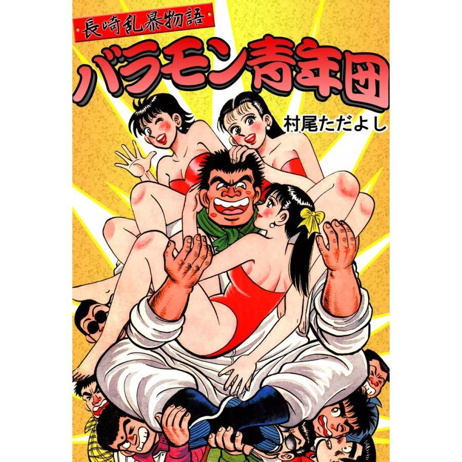 長崎乱暴物語 バラモン青年団 電子書籍版 / 村尾忠義|ebookjapan
