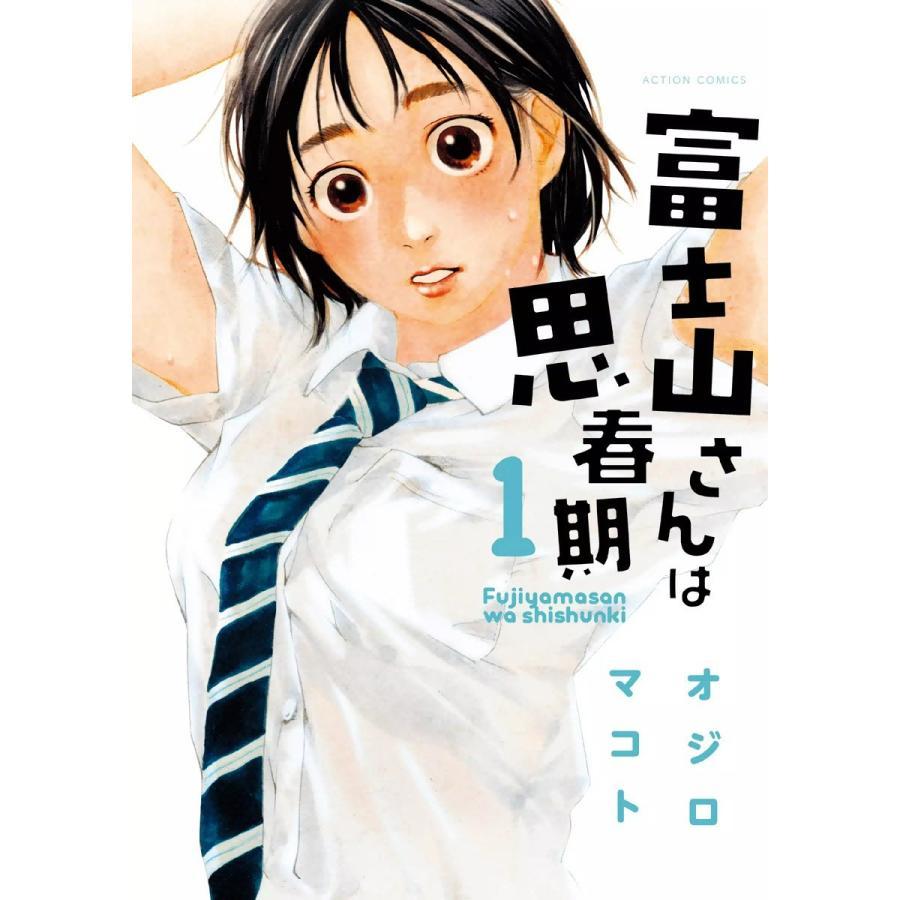 富士山さんは思春期 (1) 電子書籍版 / オジロマコト|ebookjapan