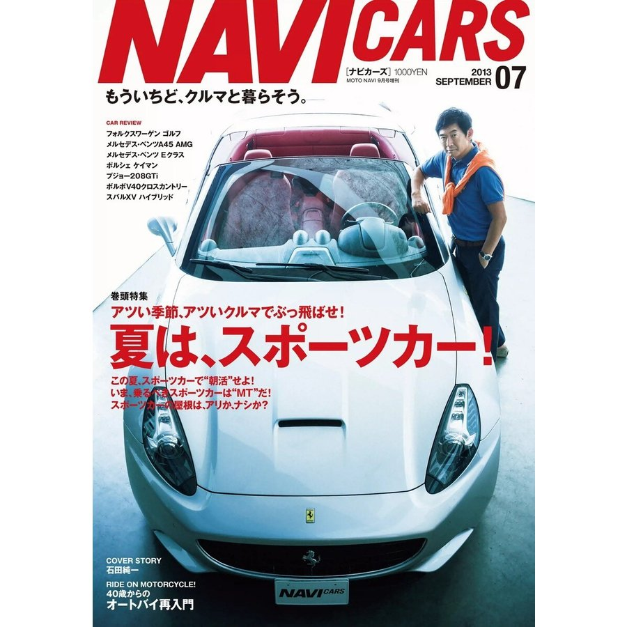 NAVI CARS Vol.7 2013年9月号 電子書籍版 / NAVI CARS編集部|ebookjapan
