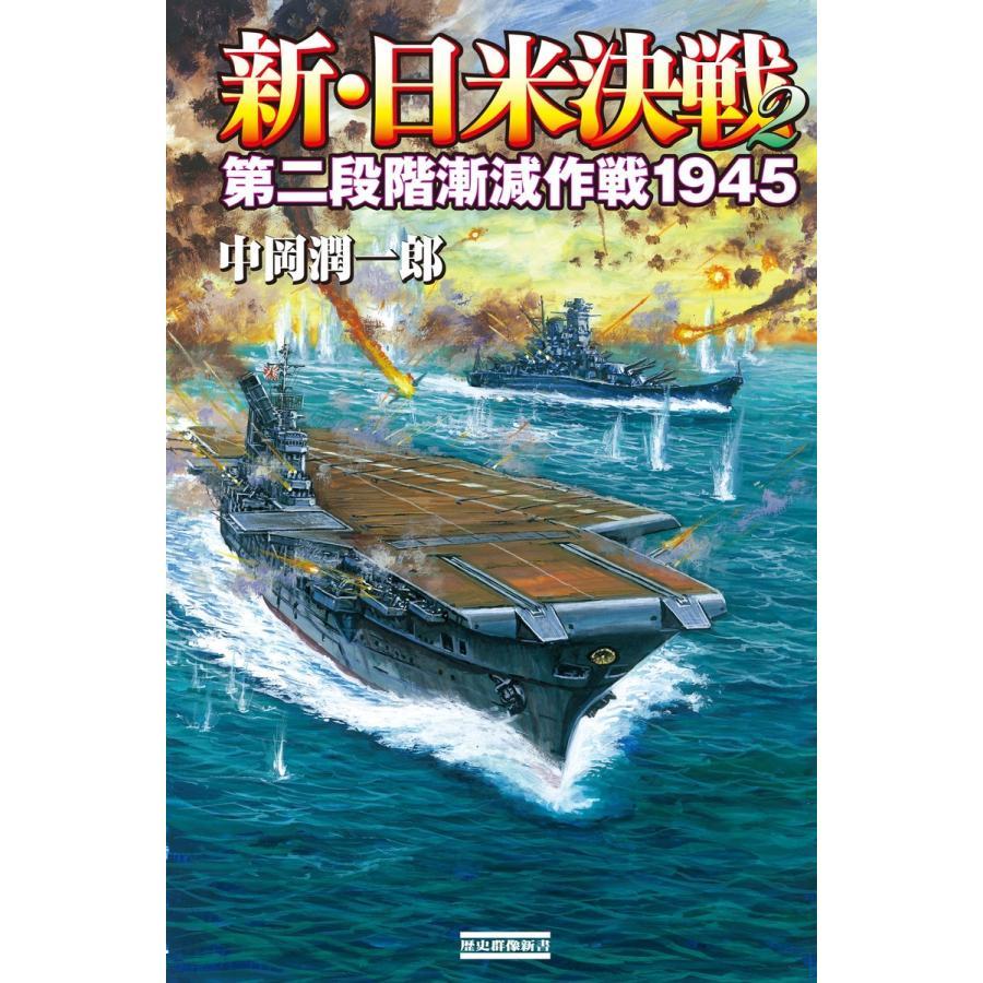 【初回50%OFFクーポン】新・日米決戦2 電子書籍版 / 中岡潤一郎 ebookjapan
