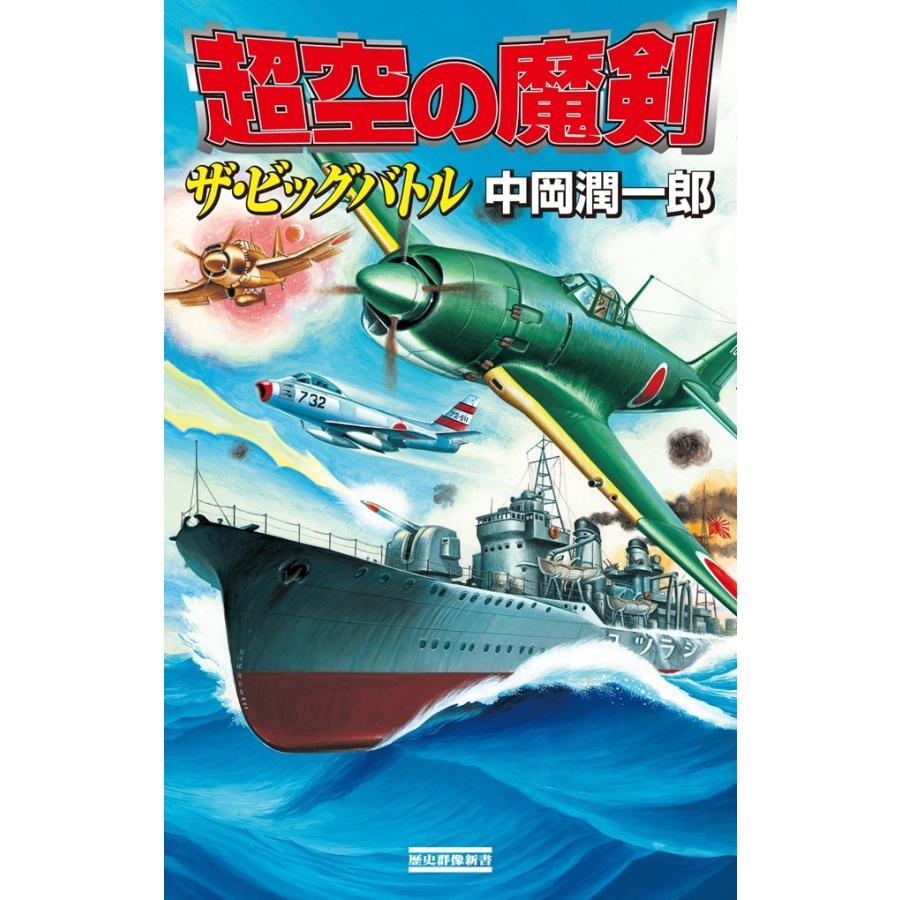 【初回50%OFFクーポン】超空の魔剣 電子書籍版 / 中岡潤一郎 ebookjapan