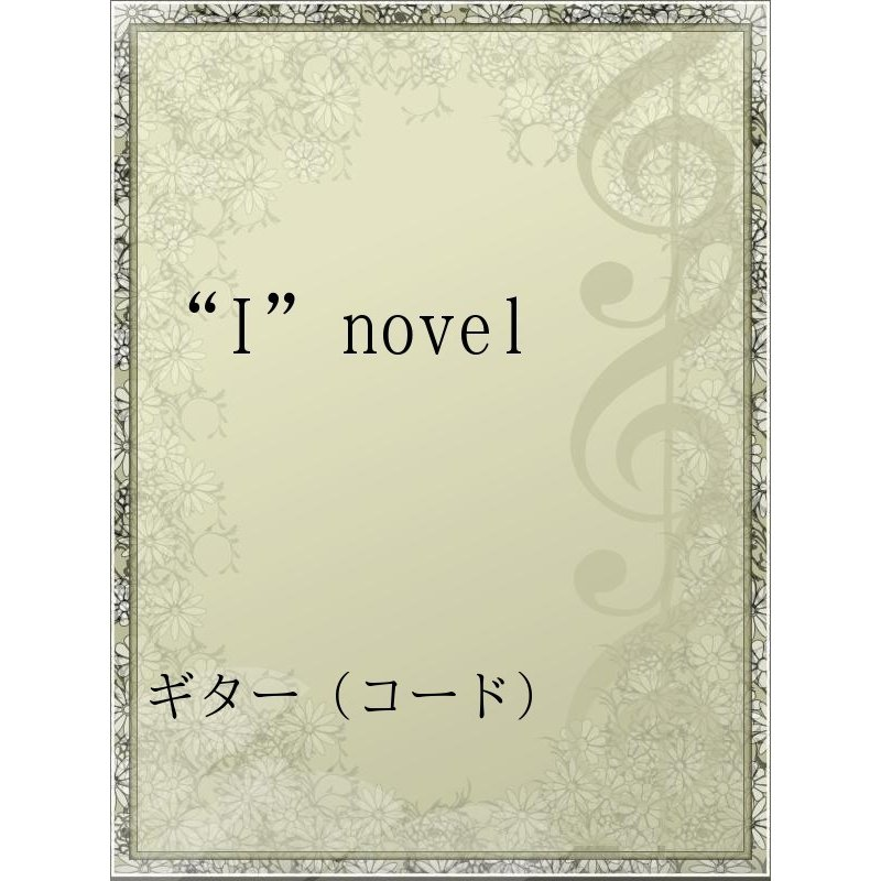 """I""novel 電子書籍版 / アーティスト:安藤裕子|ebookjapan"