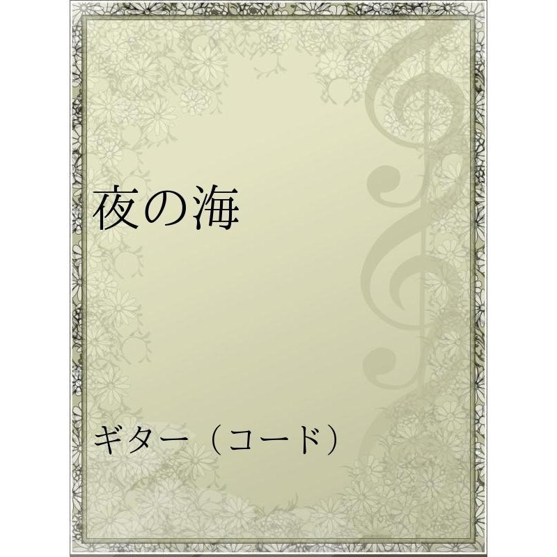 【初回50%OFFクーポン】夜の海 電子書籍版 / アーティスト:桑名正博|ebookjapan