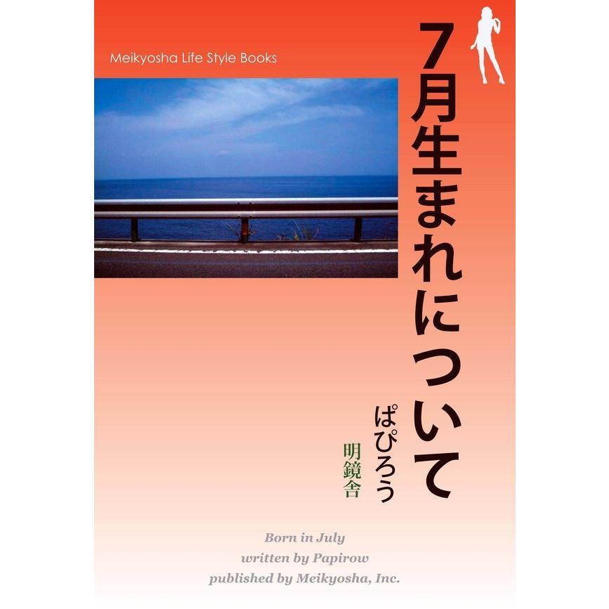 7月生まれについて 電子書籍版 / 著:ぱぴろう|ebookjapan