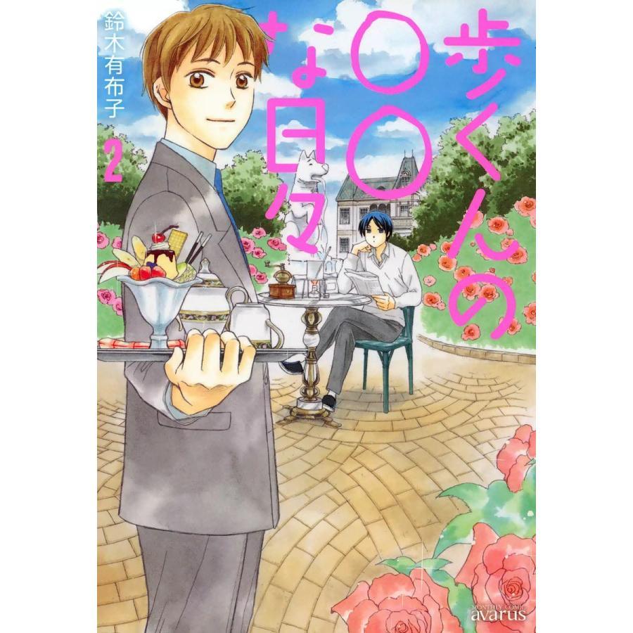 歩くんの○○な日々 (2) 電子書籍版 / 鈴木有布子|ebookjapan