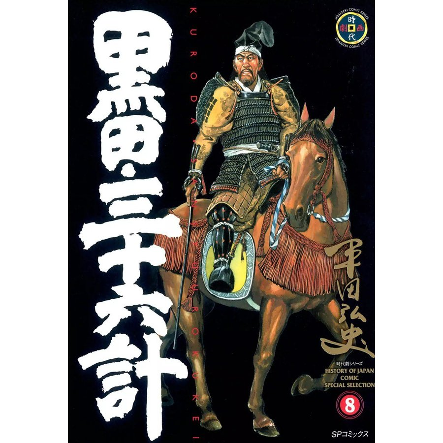 黒田・三十六計 (8) 電子書籍版 / 平田弘史|ebookjapan