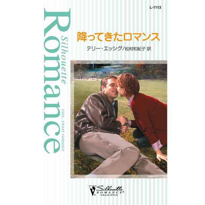 【初回50%OFFクーポン】降ってきたロマンス 電子書籍版 / テリー・エッシグ 翻訳:松村和紀子 ebookjapan