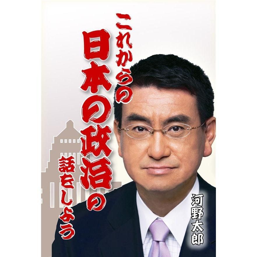入手困難 初回50%OFFクーポン これからの日本の政治の話をしよう 著:河野太郎 輸入 電子書籍版