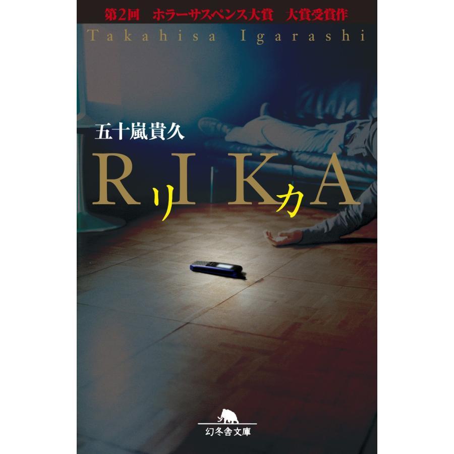 リカ 電子書籍版 / 著:五十嵐貴久 ebookjapan