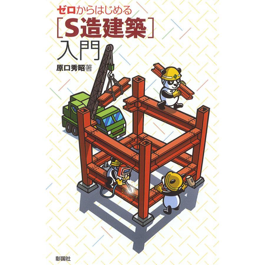 ゼロからはじめる [S造建築]入門 電子書籍版 / 著:原口秀昭 ebookjapan
