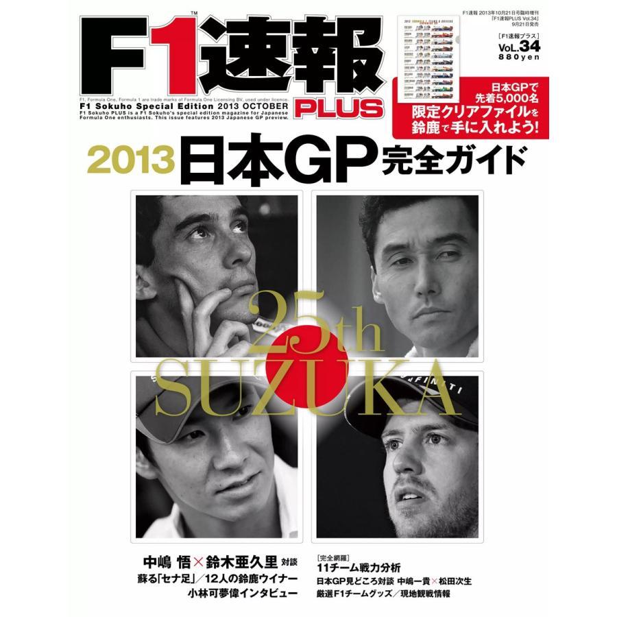 【初回50%OFFクーポン】F1速報PLUS VoL.34 電子書籍版 / F1速報PLUS編集部 ebookjapan