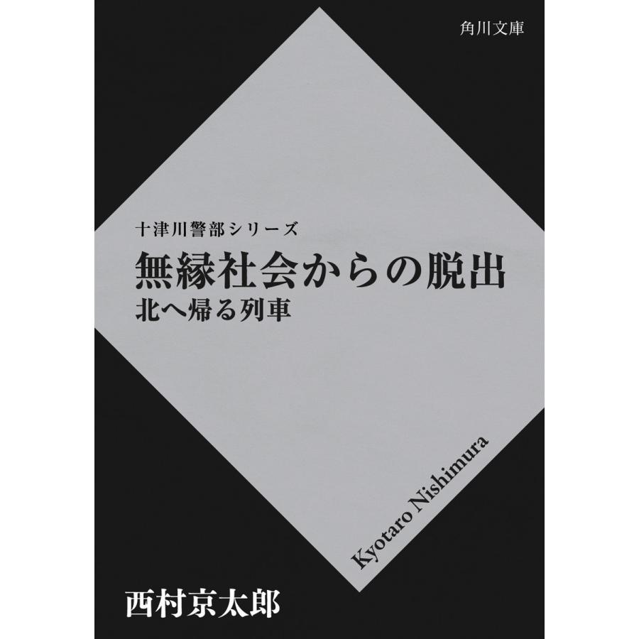 無縁社会からの脱出 北へ帰る列車 電子書籍版 / 著者:西村京太郎|ebookjapan
