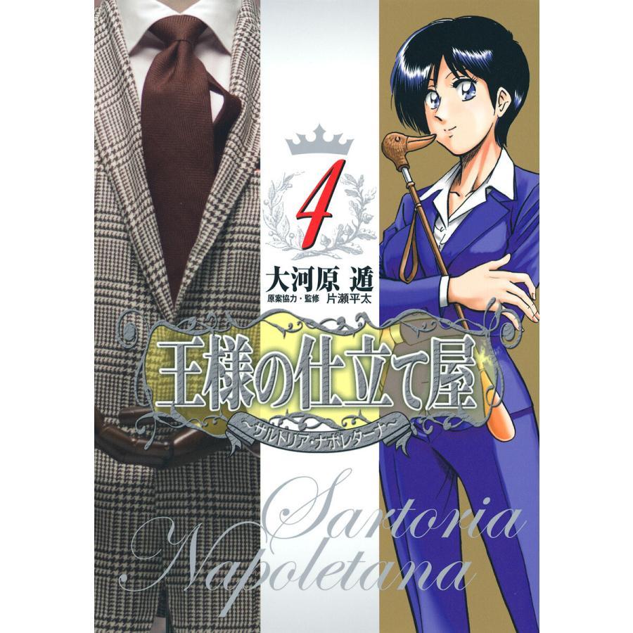 王様の仕立て屋〜サルトリア・ナポレターナ〜 (4) 電子書籍版 / 大河原遁 ebookjapan