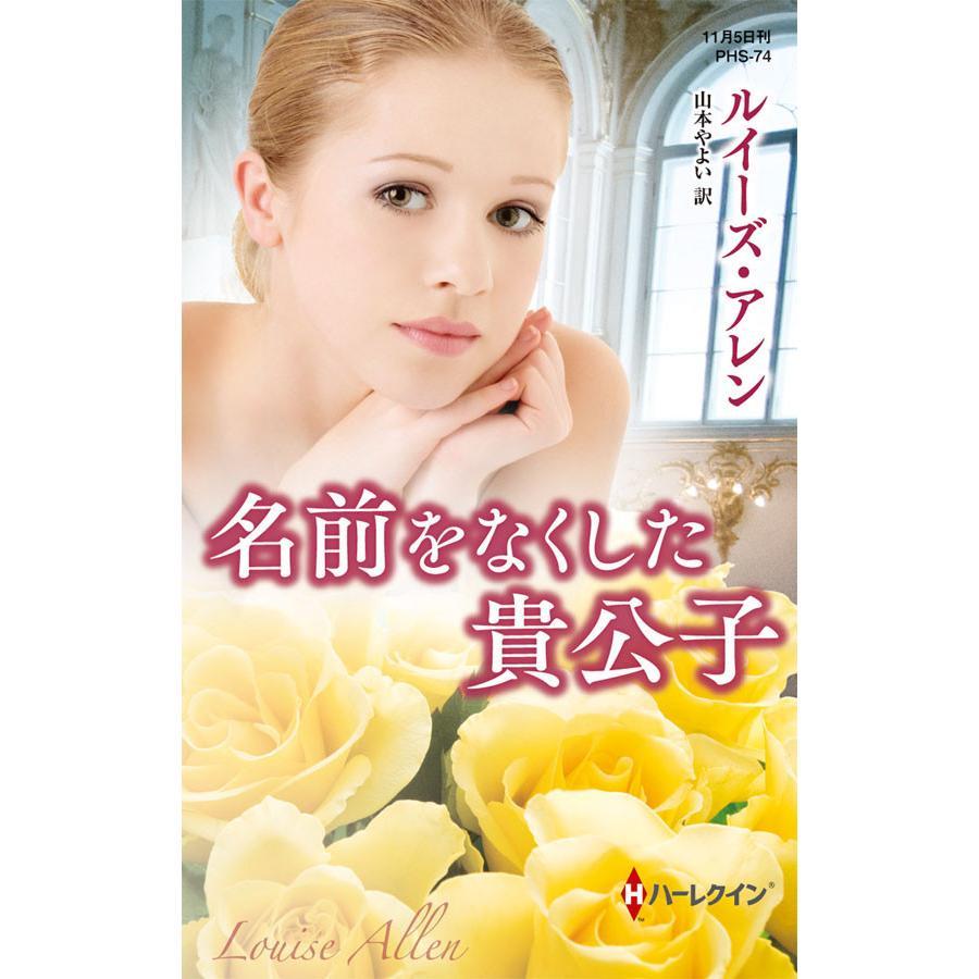 名前をなくした貴公子 電子書籍版 / ルイーズ・アレン 翻訳:山本やよい|ebookjapan