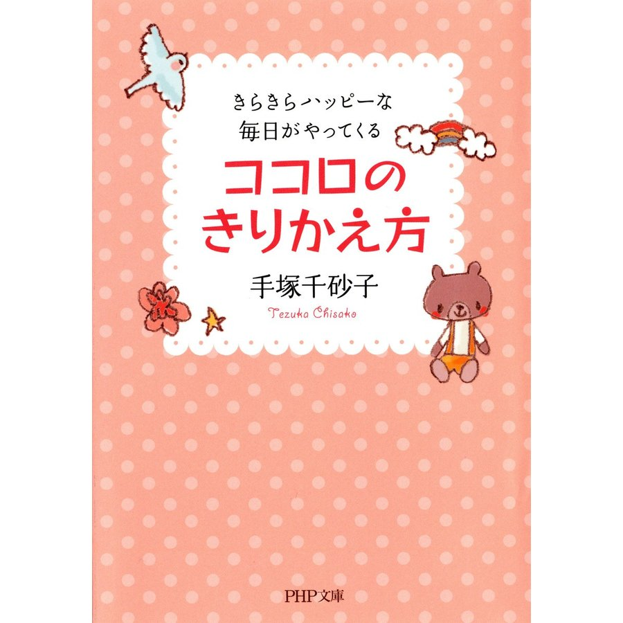 ココロのきりかえ方 きらきらハッピーな毎日がやってくる 電子書籍版 / 著:手塚千砂子|ebookjapan