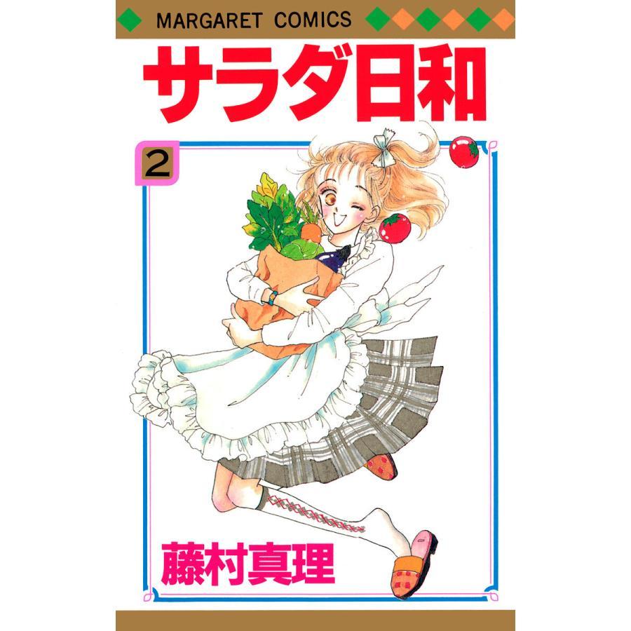 【初回50%OFFクーポン】サラダ日和 (2) 電子書籍版 / 藤村真理|ebookjapan