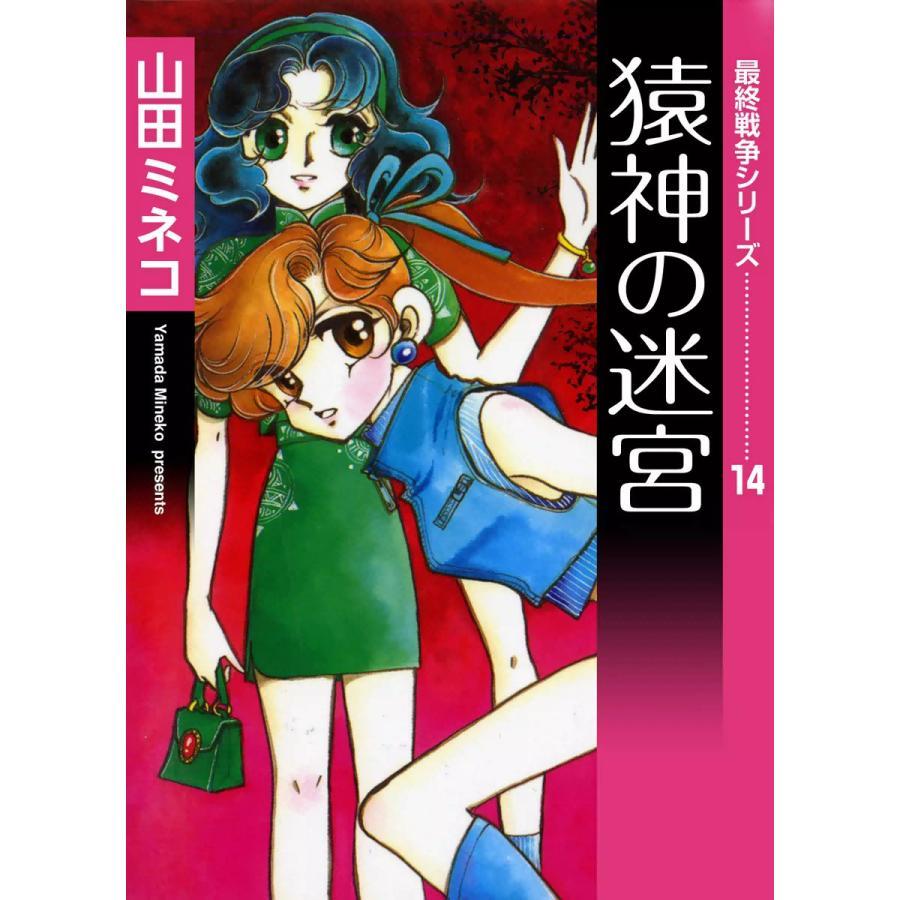 最終戦争シリーズ (14) 猿神の迷宮 電子書籍版 / 山田ミネコ ...