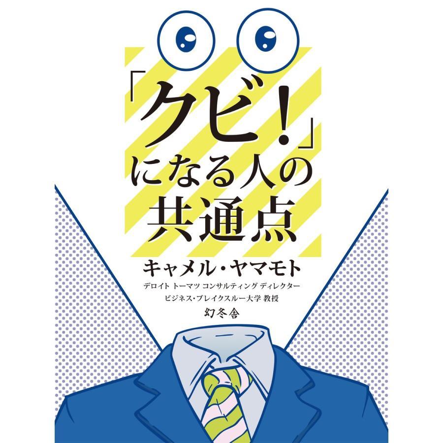 「クビ!」になる人の共通点 電子書籍版 / 著:キャメル・ヤマモト|ebookjapan