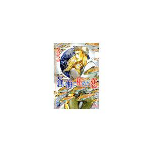 蒼い海に秘めた恋【イラスト入り】 電子書籍版 / 六青みつみ/藤たまき|ebookjapan