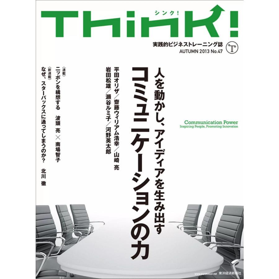 【初回50%OFFクーポン】Think! AUTUMN 2013 電子書籍版 / Think!編集部 ebookjapan