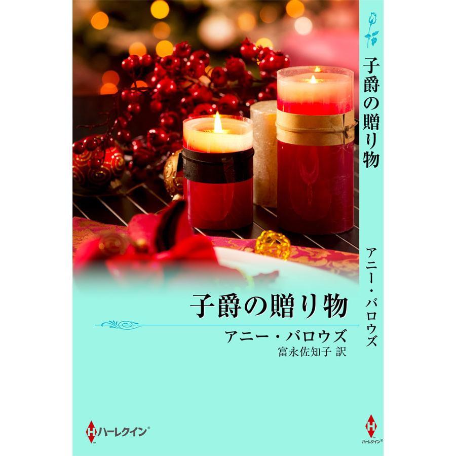 子爵の贈り物 電子書籍版 / アニー・バロウズ 翻訳:富永佐知子 ebookjapan
