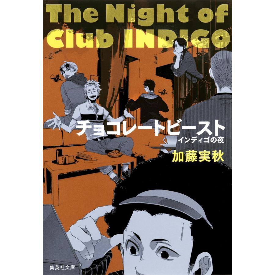 チョコレートビースト インディゴの夜 電子書籍版 / 加藤実秋 ebookjapan